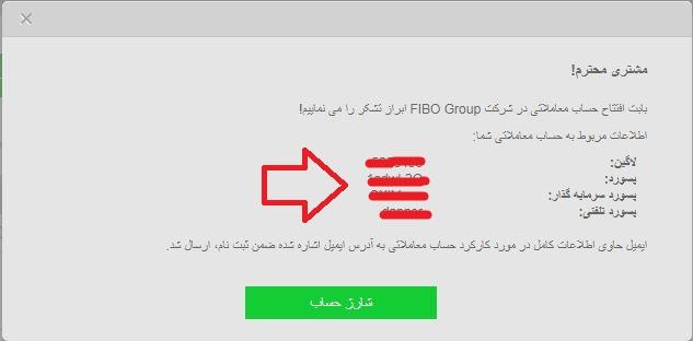 افتتاح حساب در بروکر فیبوگروپ